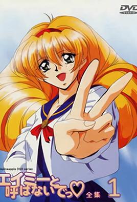 Amy to Yobanaide Episode 1