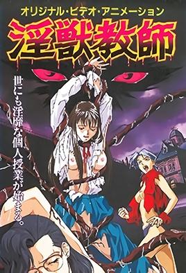 Injuu Kyoushi Episode 1
