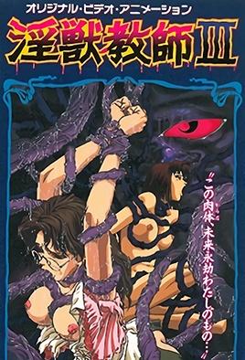 Injuu Kyoushi Episode 3