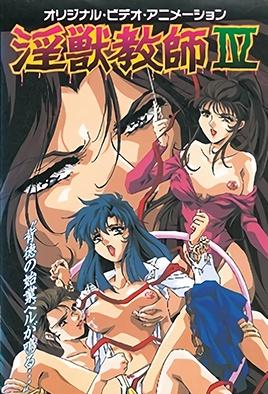 Injuu Kyoushi Episode 4