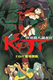Kairaku Satsujin Chousakan Koji Episode 1