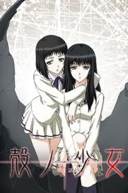 Kara no Shoujo Episode 1