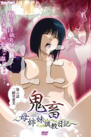 Kichiku: Oyako Choukyou Nikki Episode 2