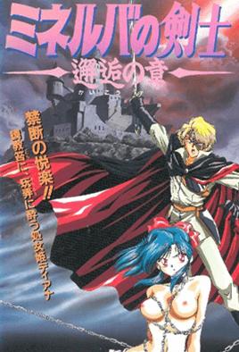 Minerva no Kenshi Episode 1
