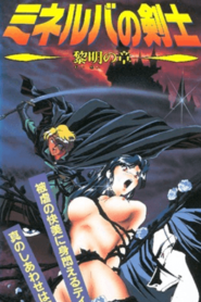 Minerva no Kenshi Episode 2