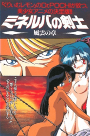 Minerva no Kenshi Episode 4