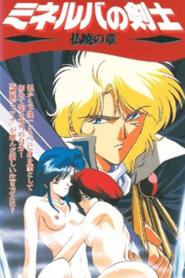 Minerva no Kenshi Episode 5