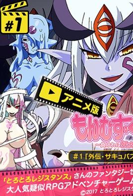 Monmusu Quest! Episode 1