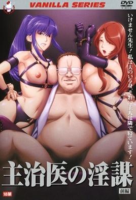 Shuji no Inbou Episode 1