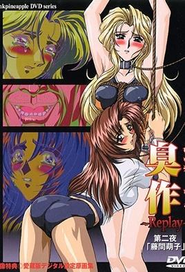 Shusaku: Replay Episode 2
