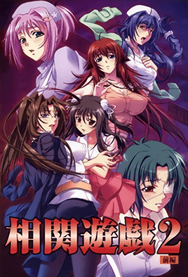 Soukan Yuugi Episode 2 Episode 1
