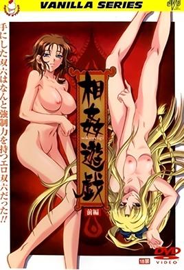 Soukan Yuugi Episode 1