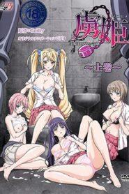 Toriko Hime Hakudaku Mamire no Reijou Episode 1