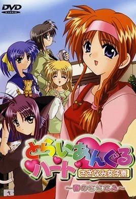 Triangle Heart: Sazanami Joshiryou Episode 1