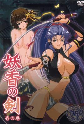 Youkou no Ken Episode 1
