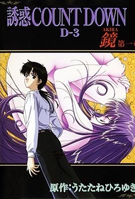 Yuuwaku Countdown: Akira Episode 1