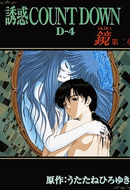 Yuuwaku Countdown: Akira Episode 2