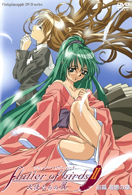 Flutter of Birds 2: Tenshi-tachi no Tsubasa Episode 1
