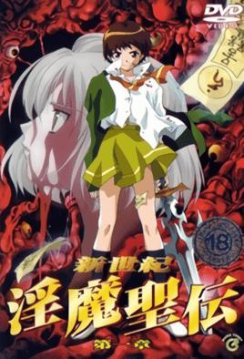 Shin Seiki Inma Seiden Episode 1