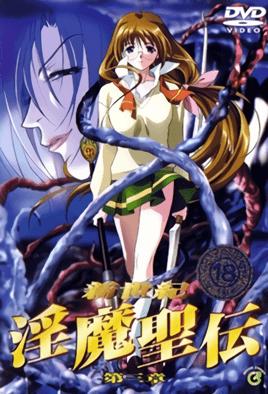 Shin Seiki Inma Seiden Episode 3