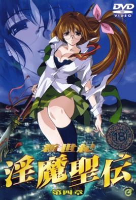 Shin Seiki Inma Seiden Episode 4