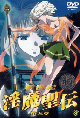 Shin Seiki Inma Seiden Episode 5