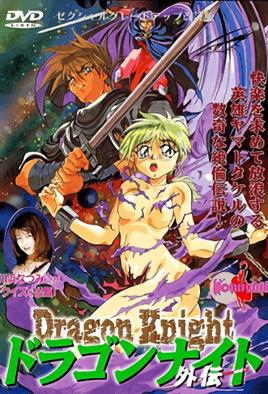 Dragon Knight Gaiden Episode 1