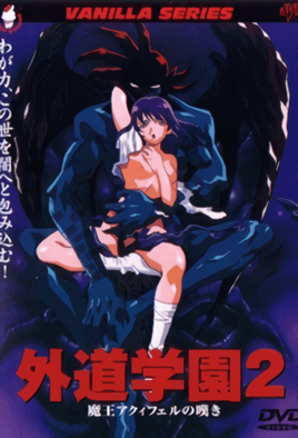 Gedou Gakuen Episode 2