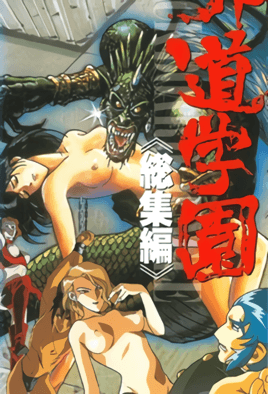 Gedou Gakuen Episode 5