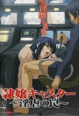 Reijou Caster: Ingyaku no Wana Episode 1