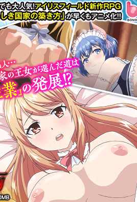 Subarashiki Kokka no Kizukikata Episode 2